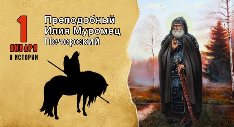 1 января в истории. Прп. Илья Муромец