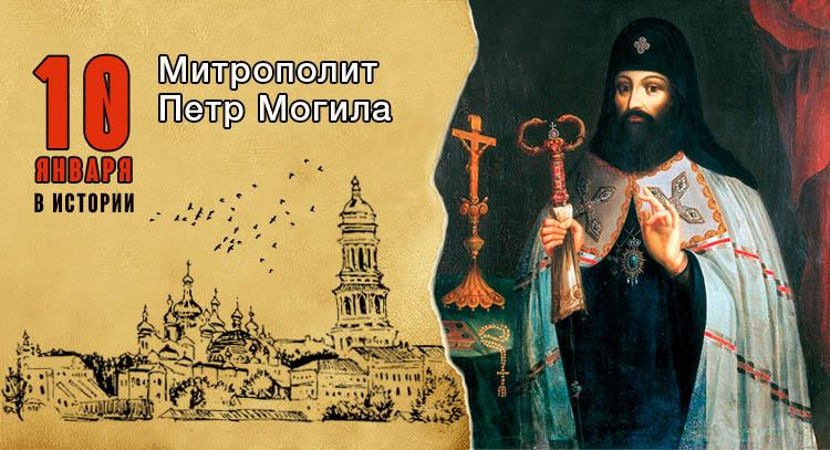 10 января. Петр Могила