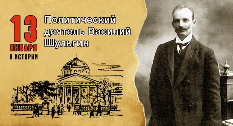 13 января. Василий Шульгин