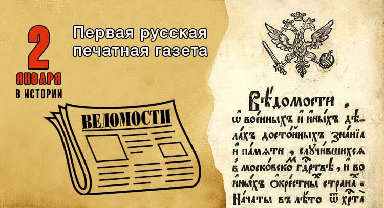 2 января в истории. Первая русская газета