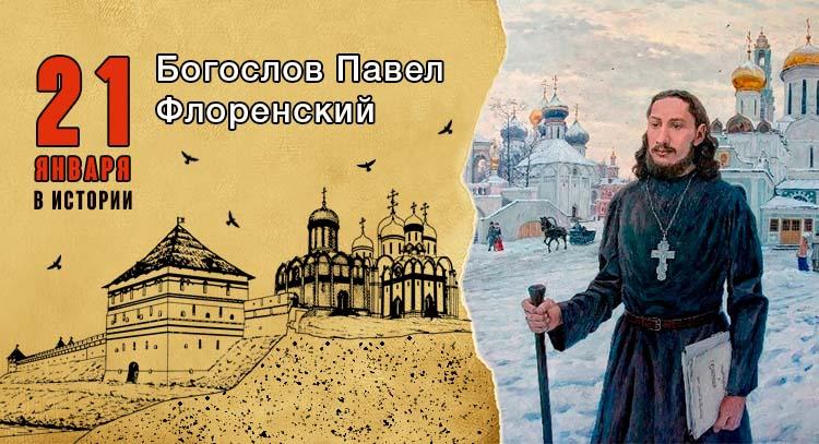 21 января. Павел Флоренский