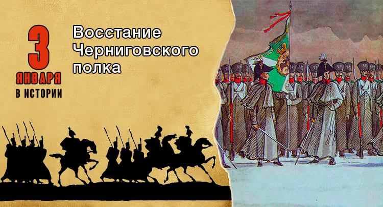 3 января в истории. Восстание Черниговского полка