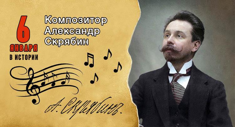 6 января. Александр Скрябин