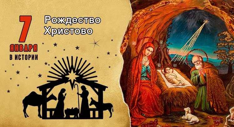7 января. Рождество Христово