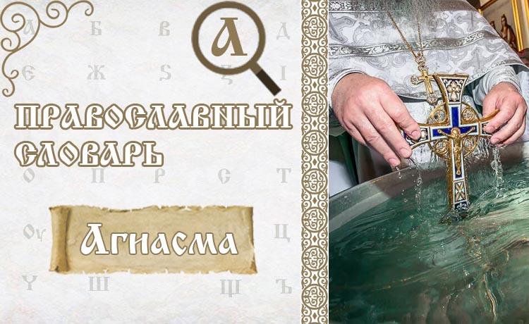 Православный словарь. Агиасма