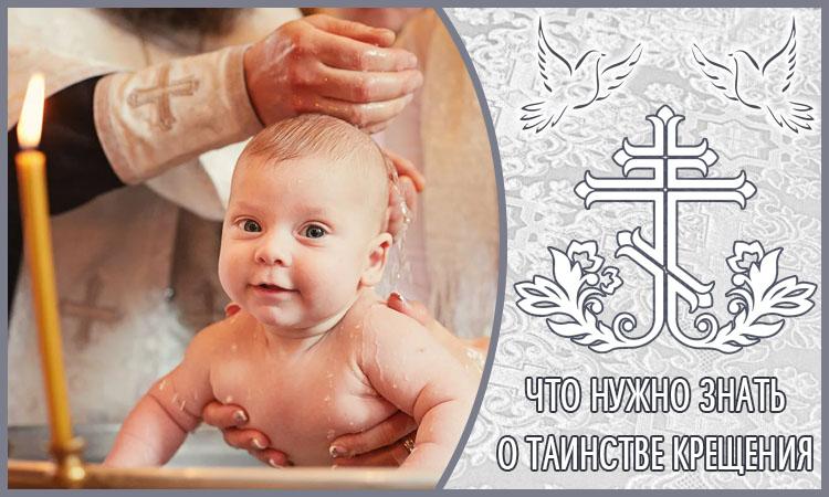 Что нужно знать о Таинстве Крещения