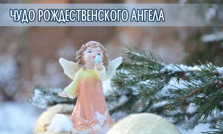 Чудо Рождественского Ангела