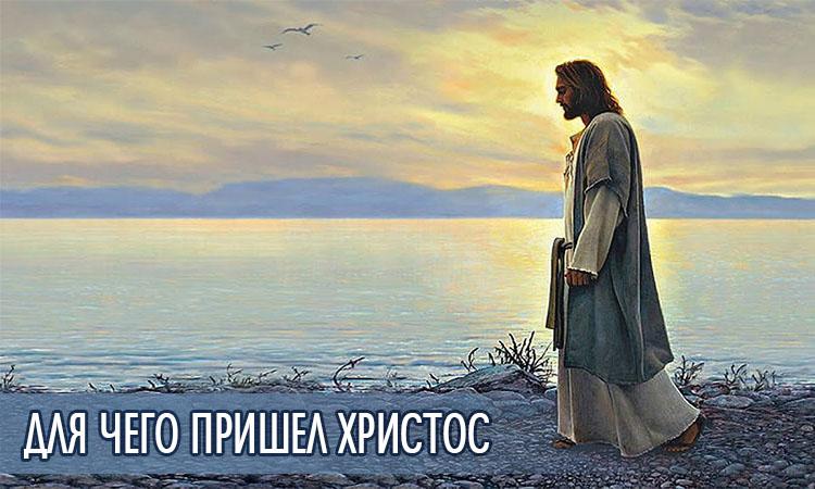 Для чего пришел Христос
