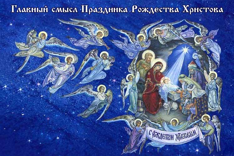 Главный смысл Праздника Рождества Христова