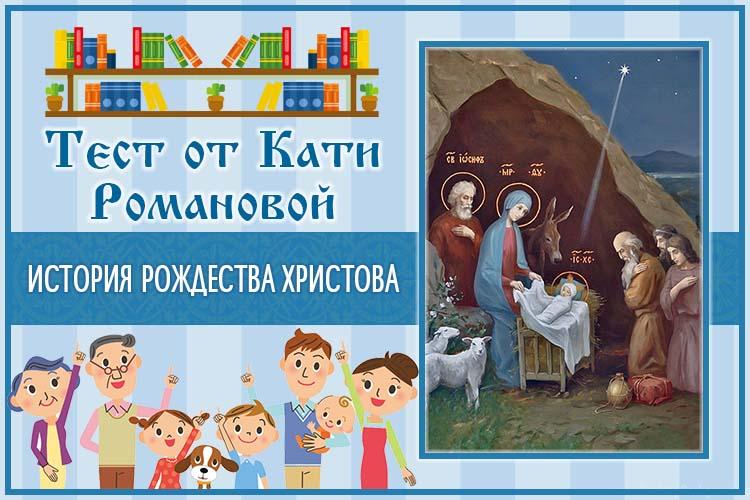 История Рождества Христова