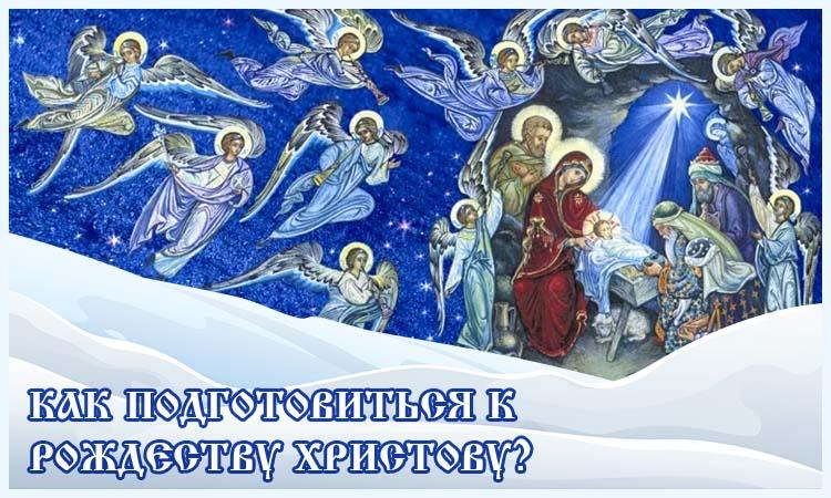 Как подготовиться к Рождеству Христову