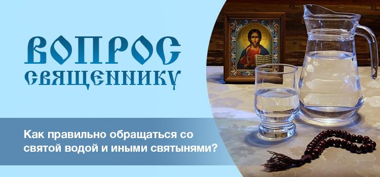 Как правильно обращаться со святой водой и иными святынями