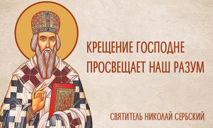 Крещение Господне просвещает наш разум. Святитель Николай Сербский