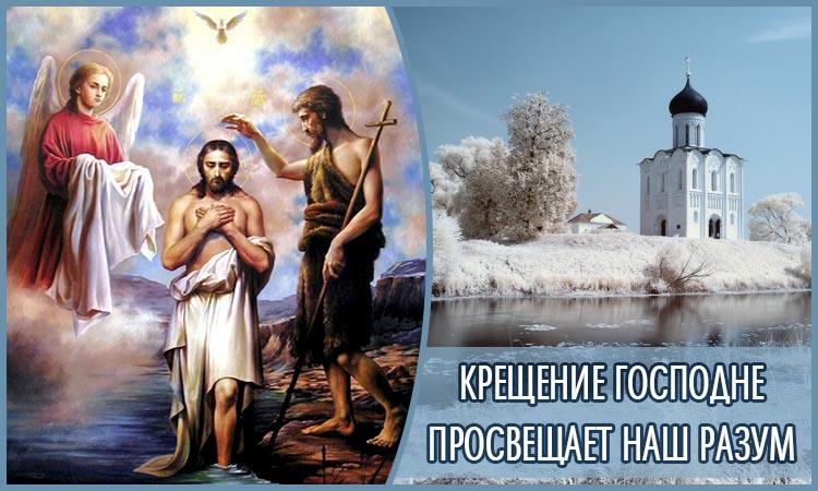 Крещение Господне просвещает наш разум