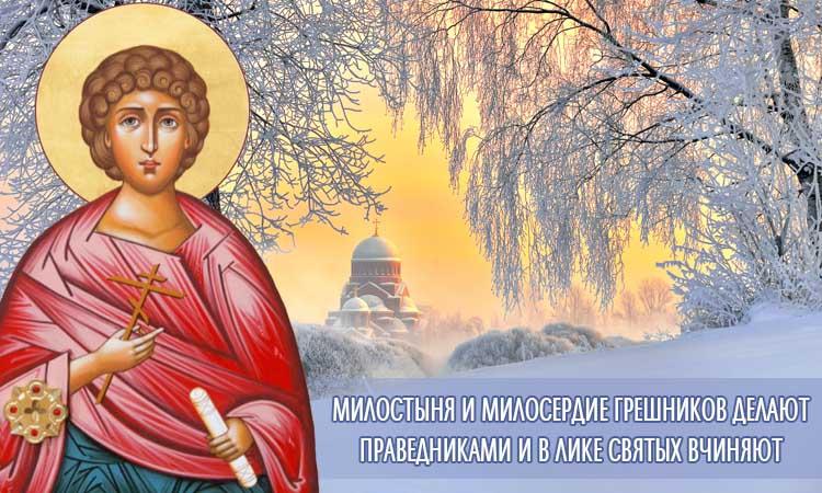 Милостыня и милосердие грешников делают праведниками и в лике святых вчиняют