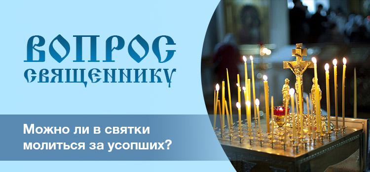Можно ли в святки молиться за усопших