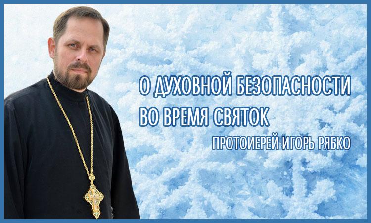 О духовной безопасности во время святок. Протоиерей Игорь Рябко
