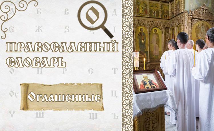 Оглашенные. Православный словарь