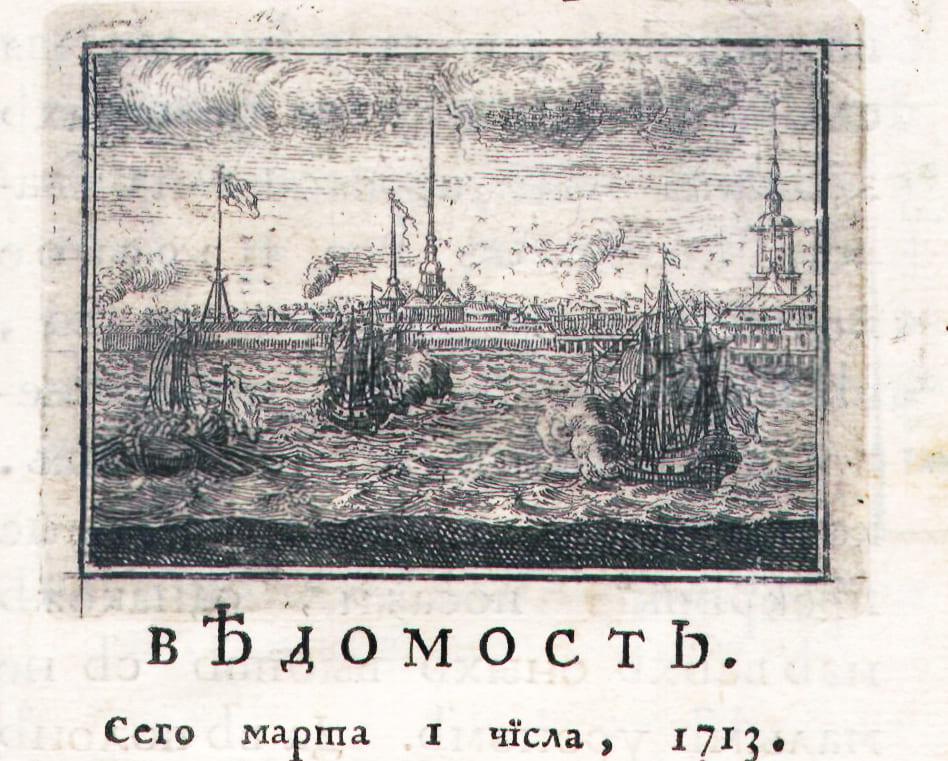 Первая русская газета. Ведомости
