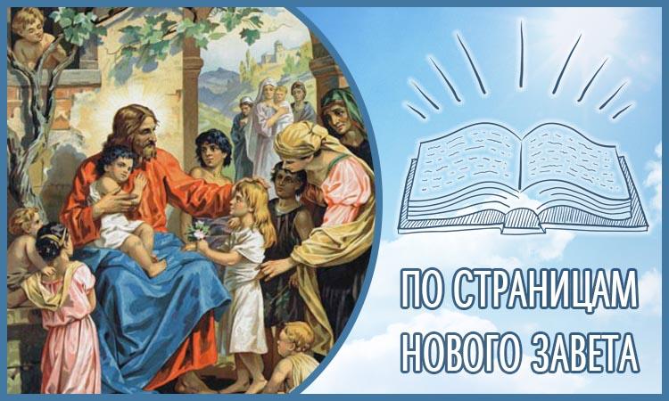 По страницам Нового Завета
