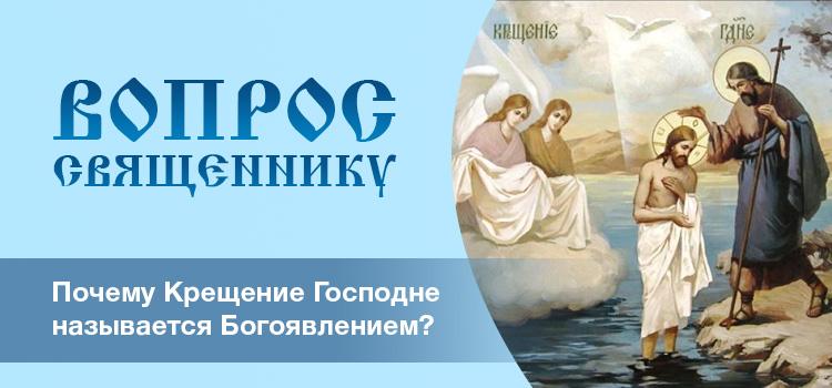 Почему Крещение Господне называется Богоявлением