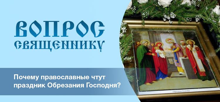 Почему православные чтут праздник Обрезания Господня