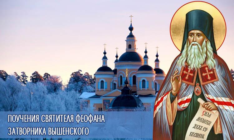 Поучения святителя Феофана затворника Вышенского