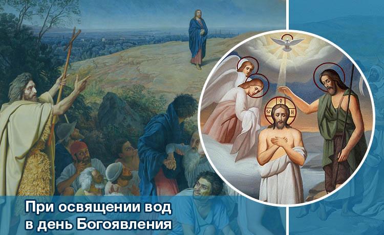 При освящении вод в день Богоявления