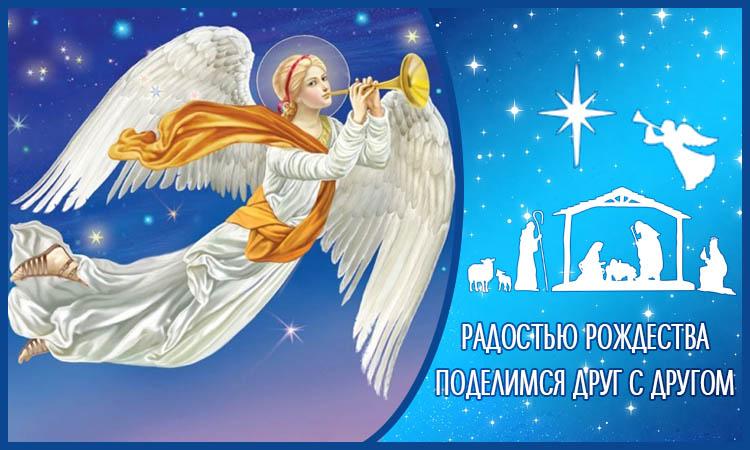 Радостью Рождества поделимся друг с другом