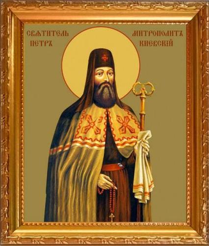 Святитель Петр, митрополит Киевский