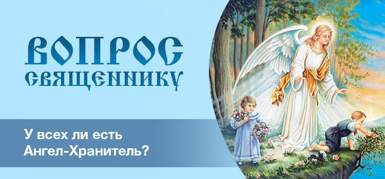 У всех ли есть Ангел Хранитель?