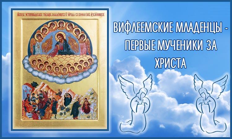 Вифлеемские младенцы - первые мученики за Христа
