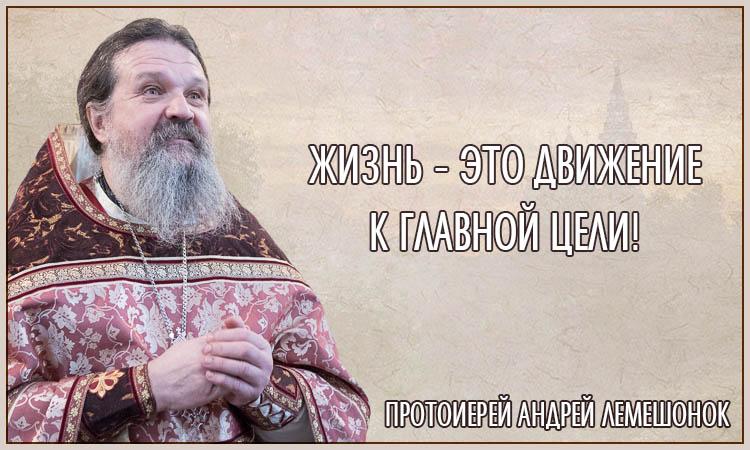 Жизнь – это движение к главной цели! Протоиерей Андрей Лемешонок