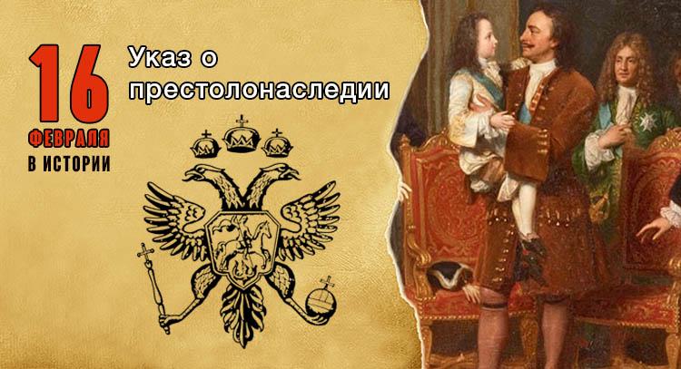 16 февраля. Указ о престолонаследии