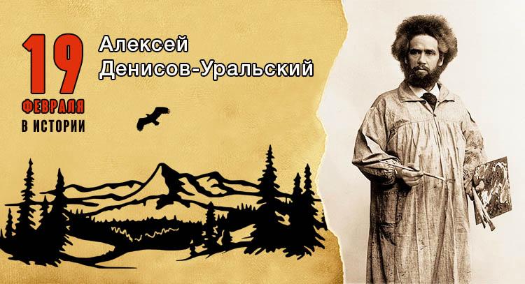 19 февраля в истории. Художник и камнерез Алексей Денисов-Уральский