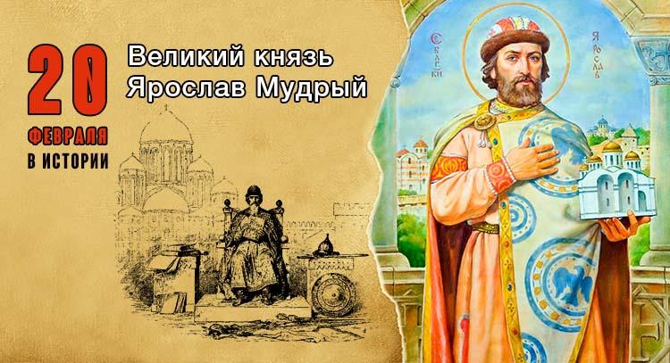 20 февраля. Ярослав Мудрый