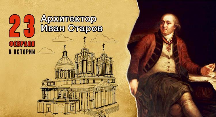 23 февраля. Архитектор Иван Старов