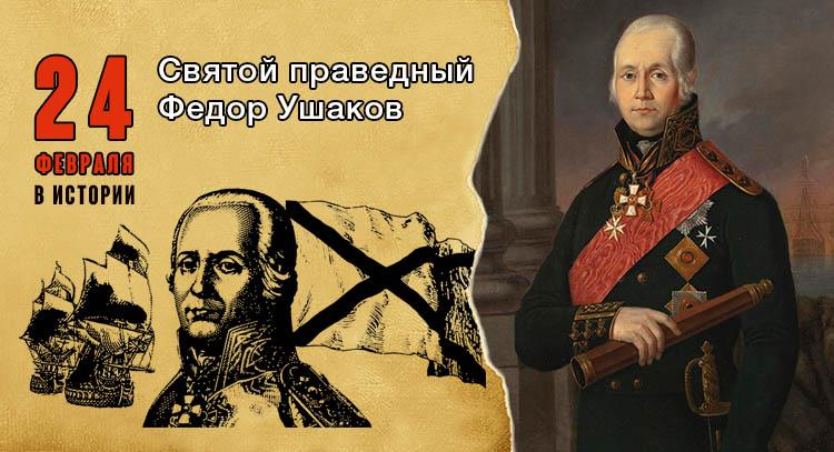 24 февраля. Святой праведный Феодор Ушаков