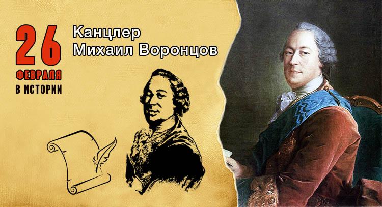 26 февраля. Михаил Илларионович Воронцов