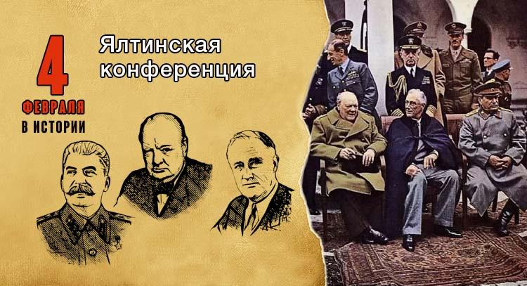 4 февраля. Ялтинская конференция