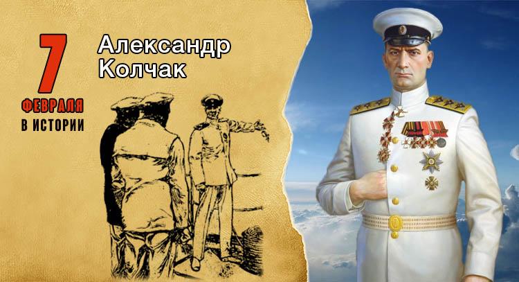 7 февраля. Александр Колчак