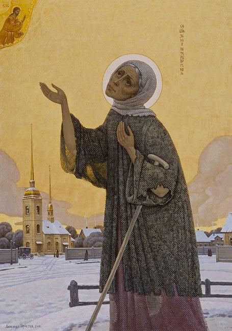Блаженная Ксения Петербургская молится