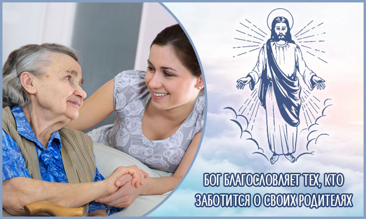 Бог благословляет тех, кто заботится о своих родителях