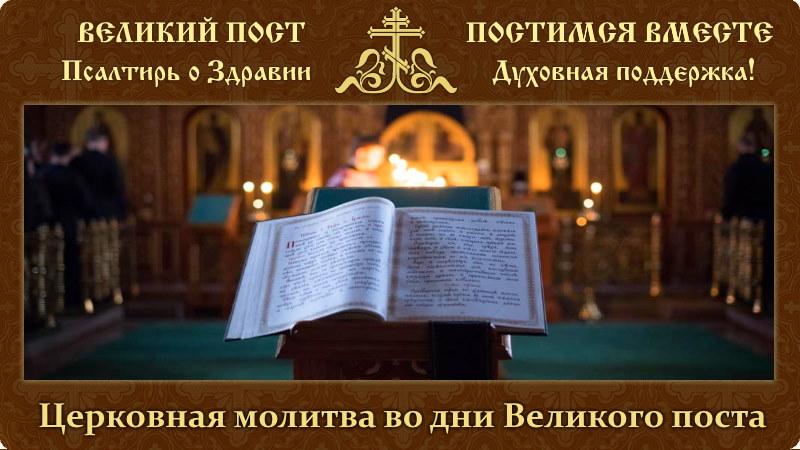 Чтение Псалтири в Великий пост