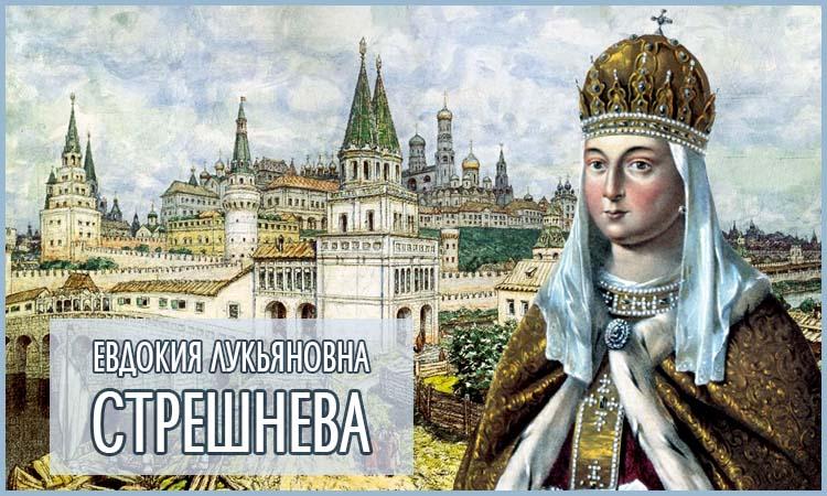 Евдокия Лукьяновна Стрешнева