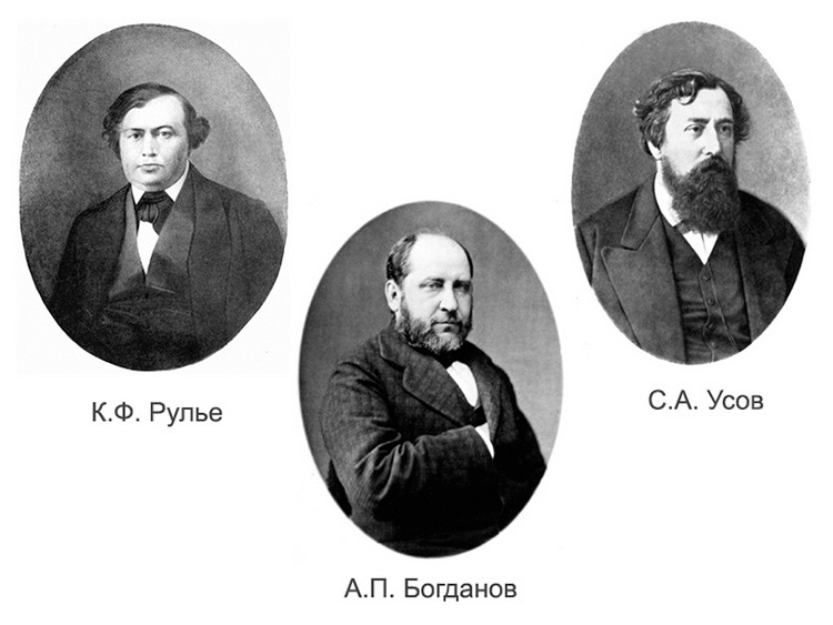 Карл Рулье, Сергей Усов и Анатолий Богданов
