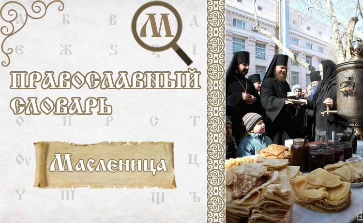 Православный словарь. Масленица