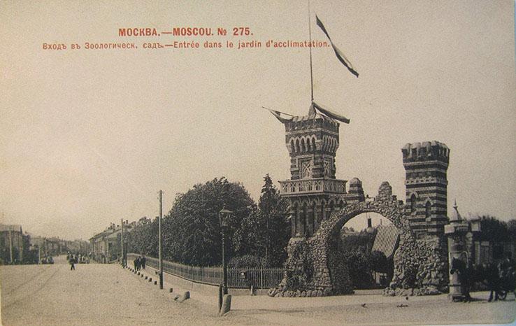Московский зоосад