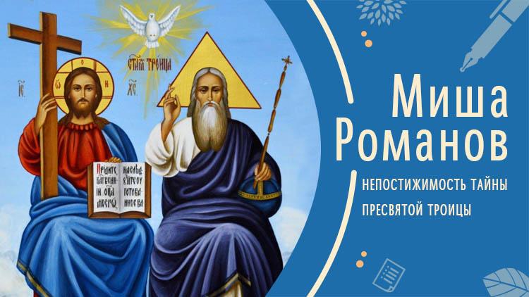 Непостижимость тайны Пресвятой Троицы