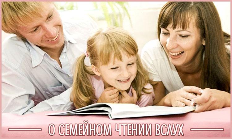 О семейном чтении вслух